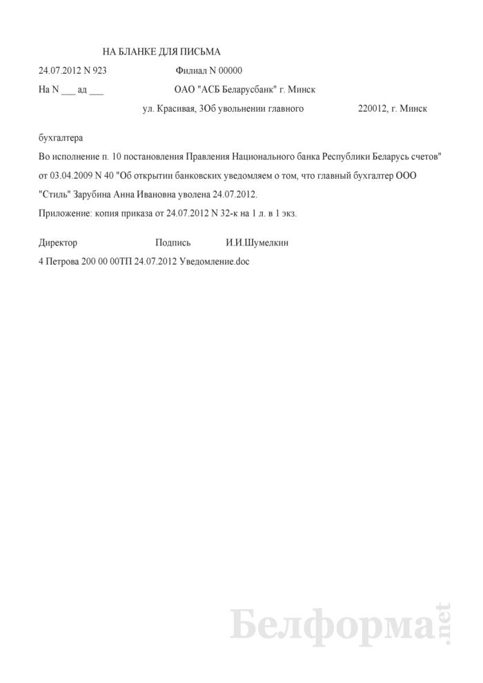 Уведомление обслуживающего банка о смене (увольнении) главного бухгалтера организации (Образец заполнения). Страница 1
