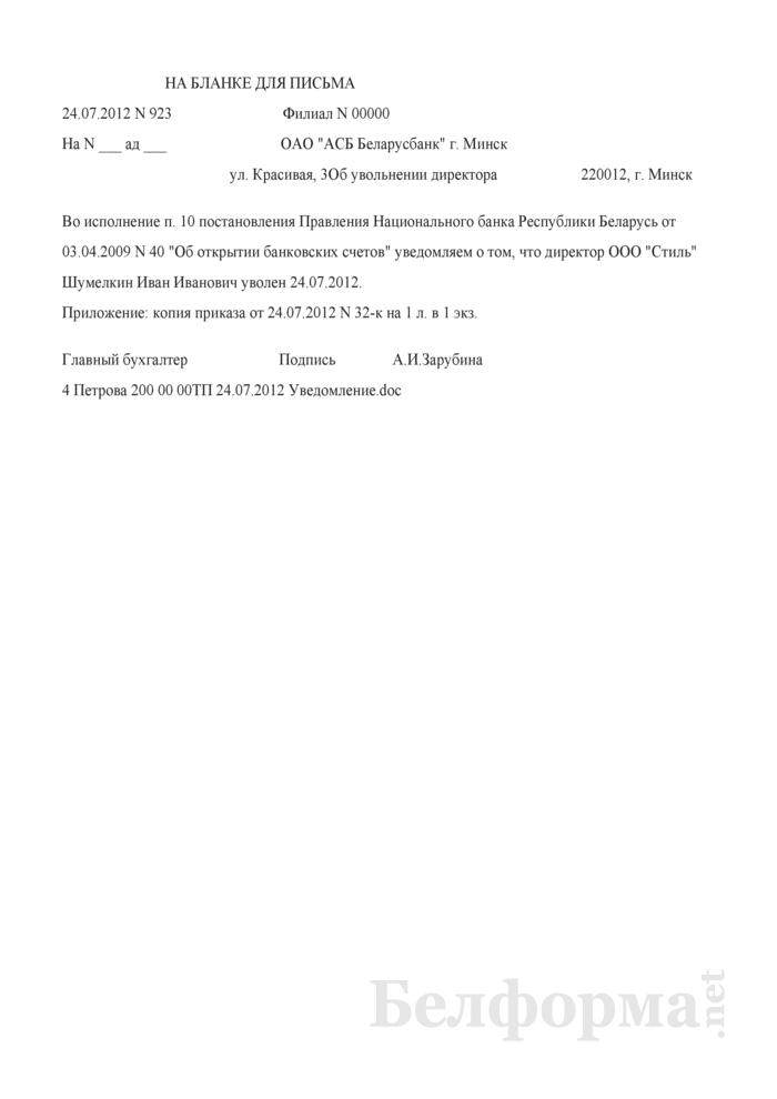Уведомление обслуживающего банка о смене (увольнении) руководителя организации (Образец заполнения). Страница 1