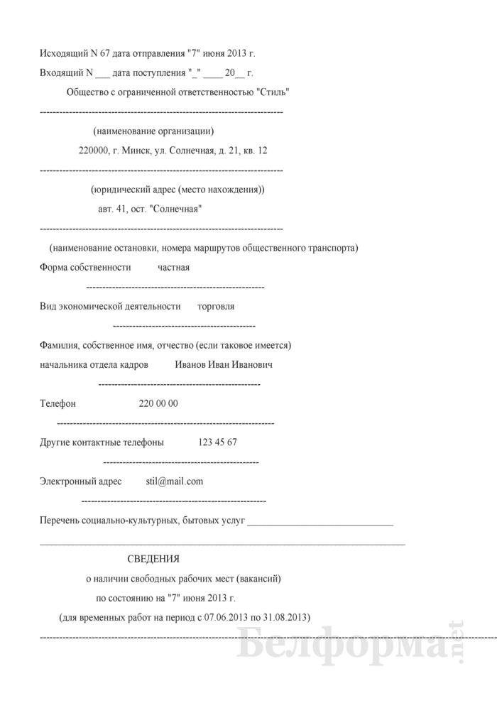 Уведомление органов соцзащиты о наличии свободных рабочих мест (вакансий) (Образец заполнения). Страница 1