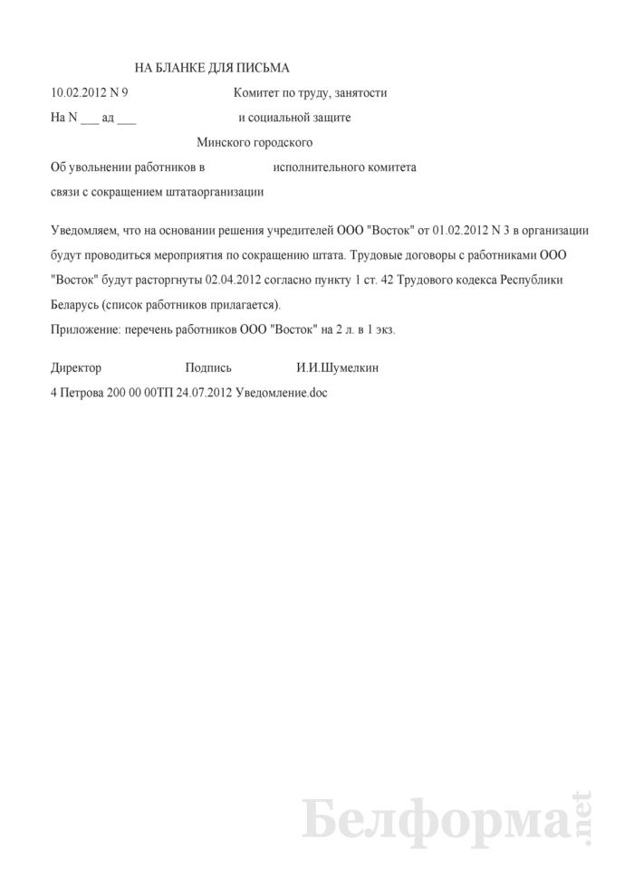 Уведомление органов занятости в связи с сокращением штата (Образец заполнения). Страница 1