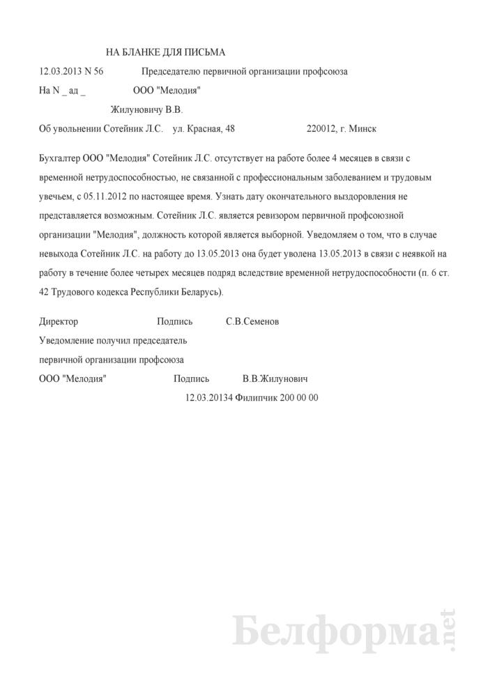 Уведомление профсоюза о расторжении трудового договора с работником, выбранным в состав профсоюзных органов (Образец заполнения). Страница 1