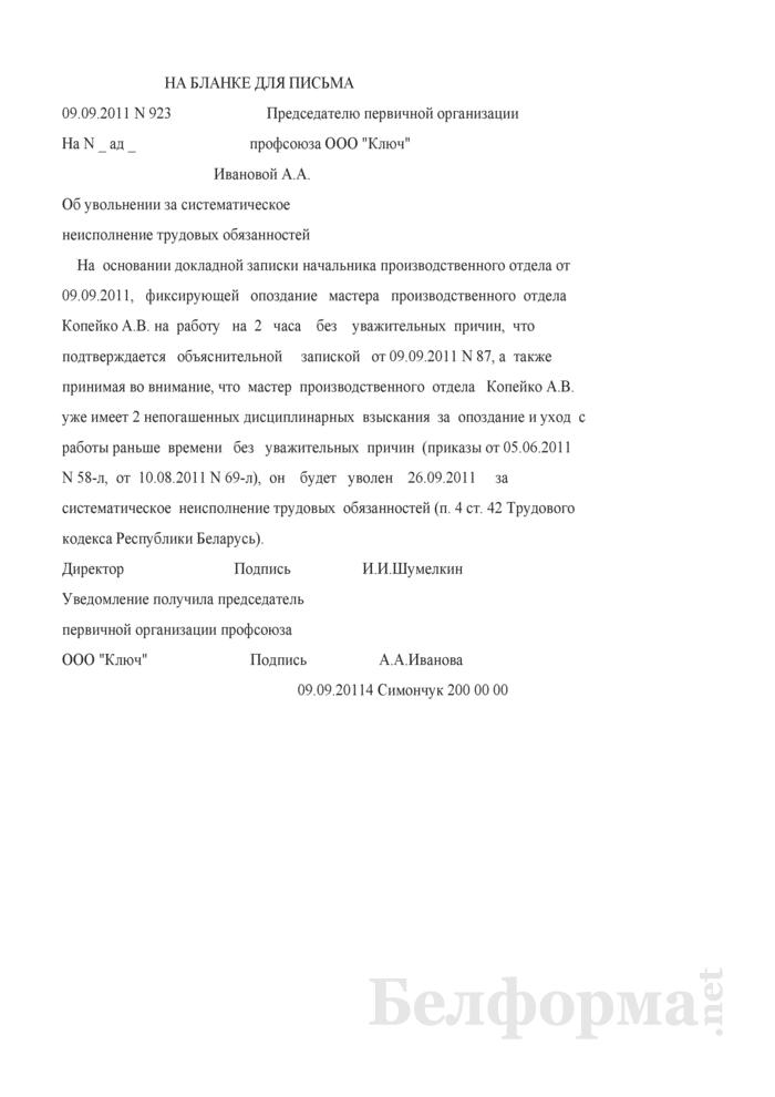 Уведомление профсоюза об увольнении работника по п. 4 ст. 42 ТК (Образец заполнения). Страница 1