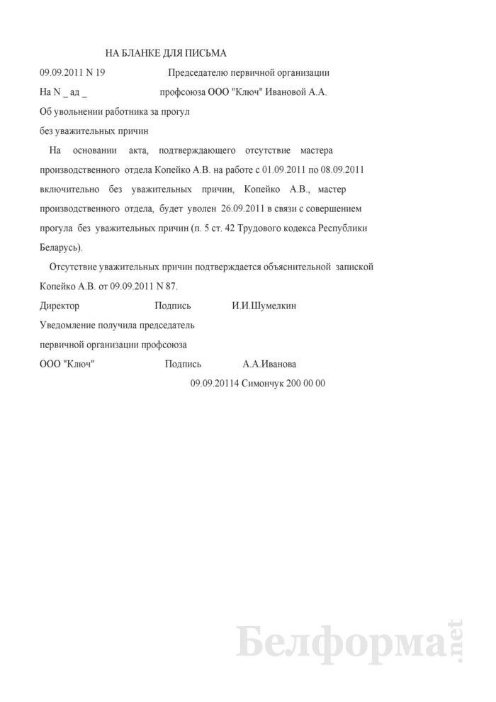 Уведомление профсоюза об увольнении работника по п. 5 ст. 42 ТК (Образец заполнения). Страница 1