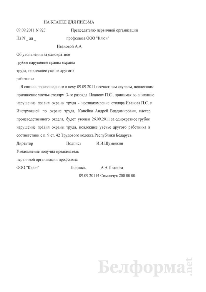 Уведомление профсоюза об увольнении работника по п. 9 ст. 42 ТК (Образец заполнения). Страница 1