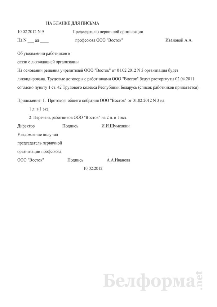 Уведомление профсоюза об увольнении работников в связи с ликвидацией организации (Образец заполнения). Страница 1
