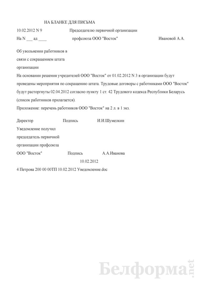 Уведомление профсоюза об увольнении в связи с сокращением штата (Образец заполнения). Страница 1