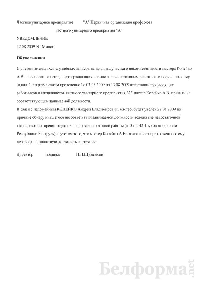 Уведомление профсоюзу об увольнении работника (Образец заполнения). Страница 1