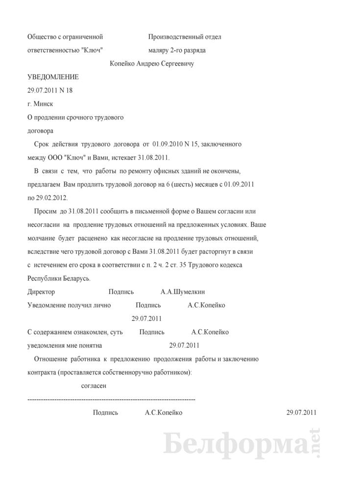 Уведомление работника о продлении срочного трудового договора (Образец заполнения). Страница 1