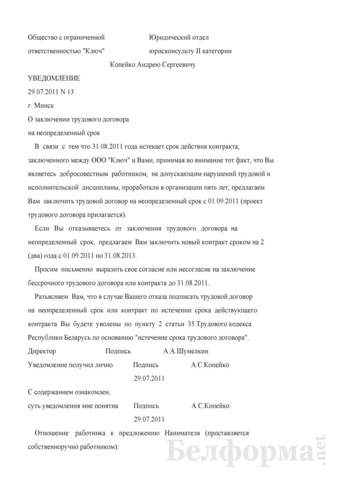 Уведомление работника о заключении трудового договора на неопределенный срок (Образец заполнения). Страница 1