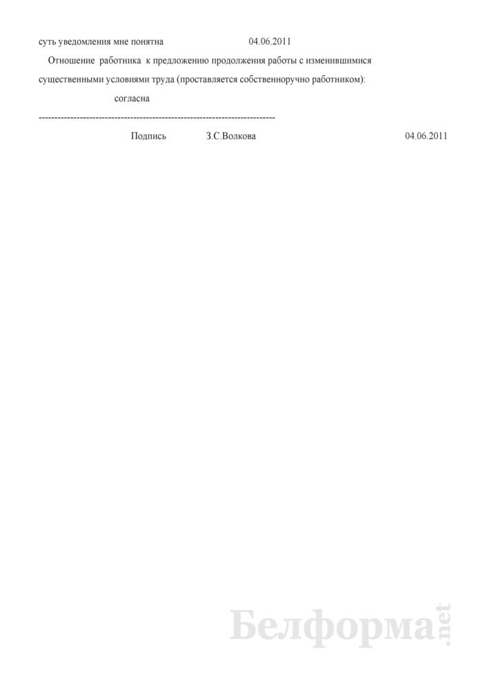 Уведомление работника об установлении ненормированного рабочего дня (Образец заполнения). Страница 2