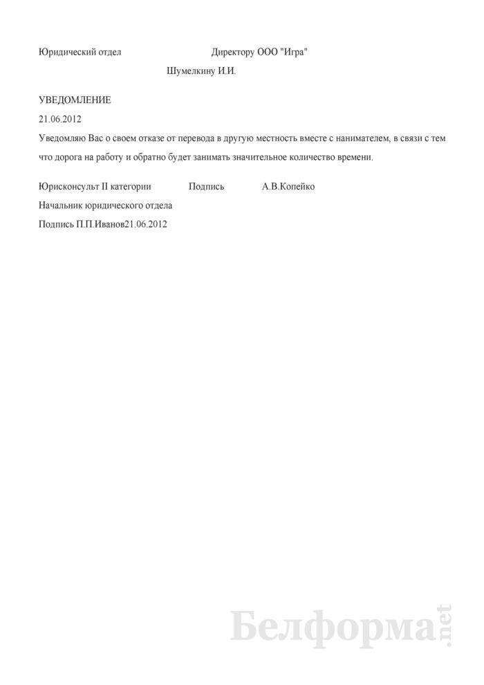 Уведомление работником нанимателя об отказе от перевода в другую местность вместе с нанимателем (Образец заполнения). Страница 1