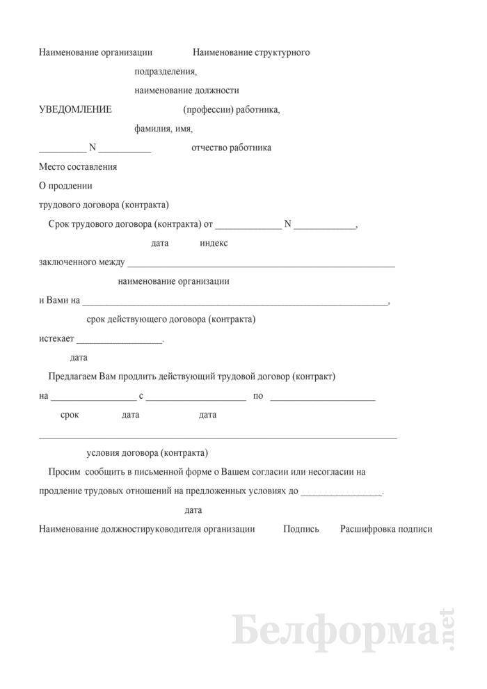 Уведомление работнику о продлении трудового договора (контракта). Страница 1