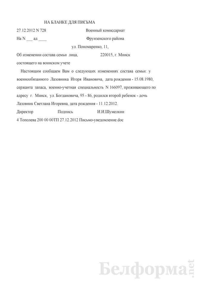 Уведомление в территориальный орган по воинскому учету об изменении состава семьи лица, состоящего на воинском учете (Образец заполнения). Страница 1