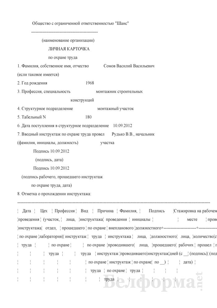 Запись о проведении внепланового инструктажа в личной карточке по охране труда (Образец заполнения). Страница 1