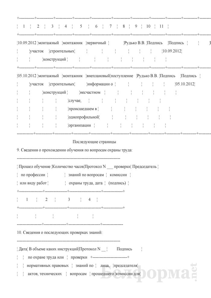 Запись о проведении внепланового инструктажа в личной карточке по охране труда (Образец заполнения). Страница 2