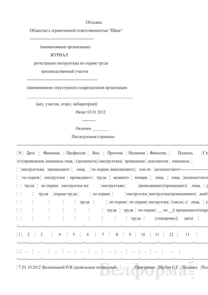 Запись о стажировке на рабочем месте в журнале регистрации инструктажа по охране труда (Образец заполнения). Страница 1