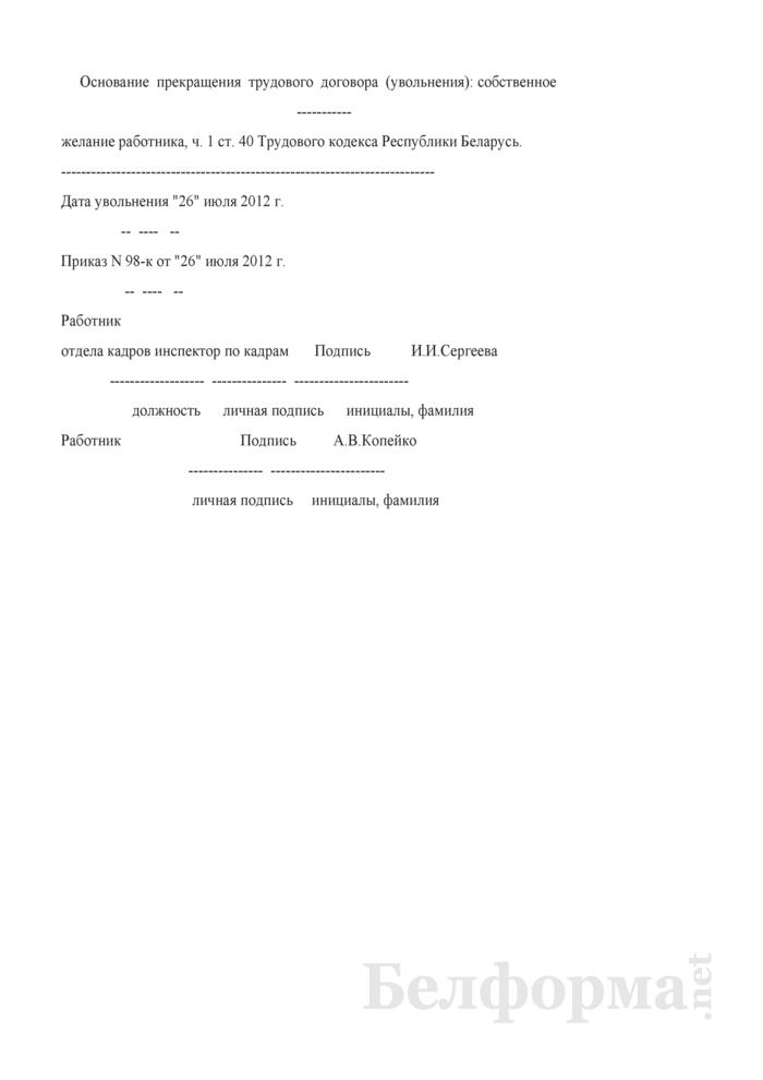 Запись об увольнении работника по собственному желанию в личной карточке работника (в связи с переездом в другую местность) (Образец заполнения). Страница 1