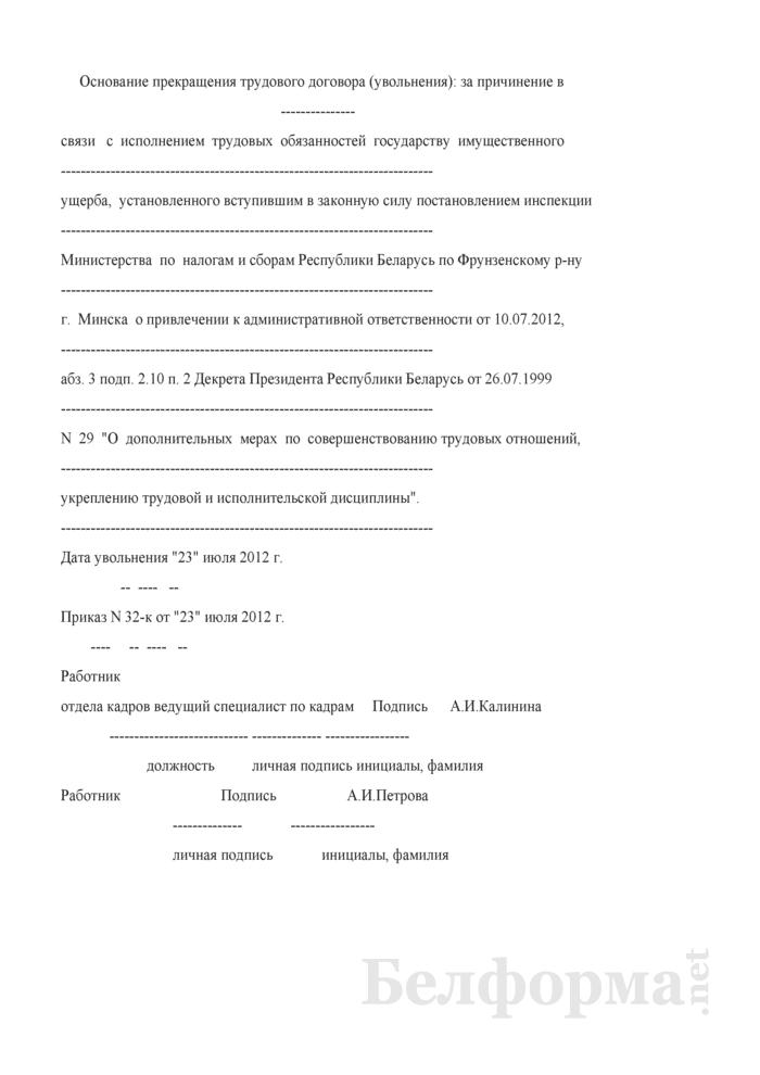 Запись об увольнении работника в соответствии с абз. 3 подп. 2.10 п. 2 декрета № 29 в личной карточке работника (ущерб причинен государству, установлен вступившим в законную силу решением о привлечении к административной ответственности) (Образец заполнения). Страница 1
