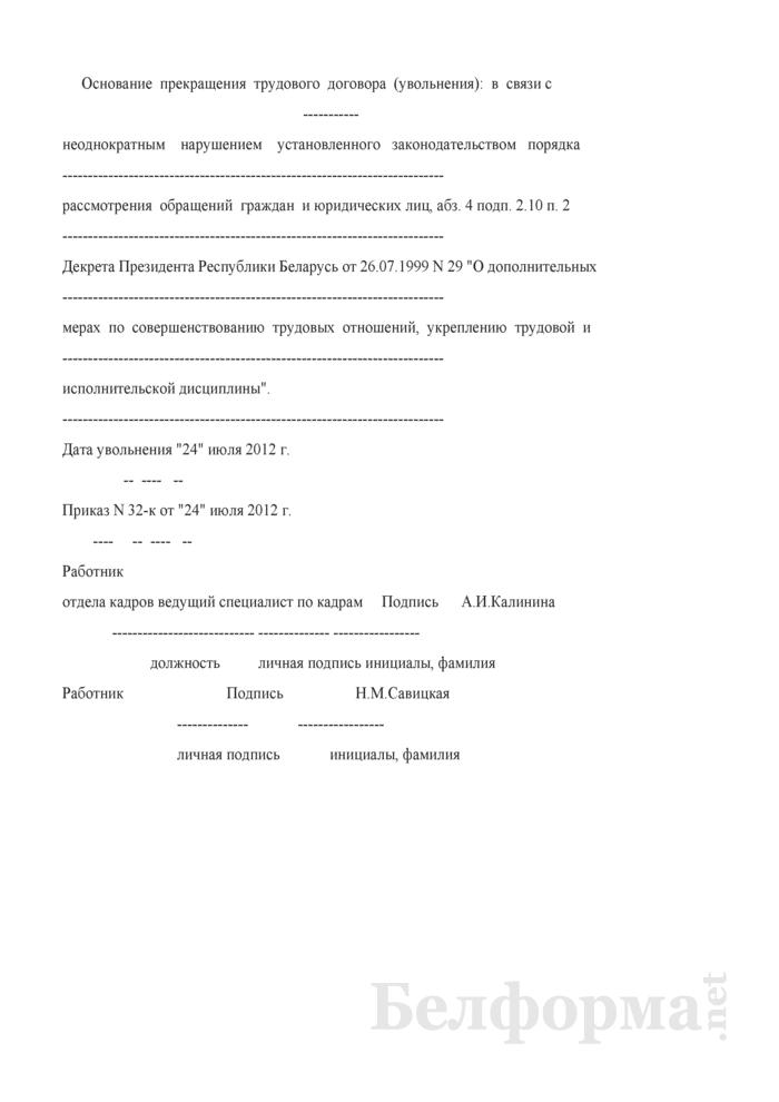 Запись об увольнении работника в соответствии с абз. 4 подп. 2.10 п. 2 декрета № 29 в личной карточке работника (в связи с нарушением порядка рассмотрения обращений граждан и юридических лиц) (Образец заполнения). Страница 1