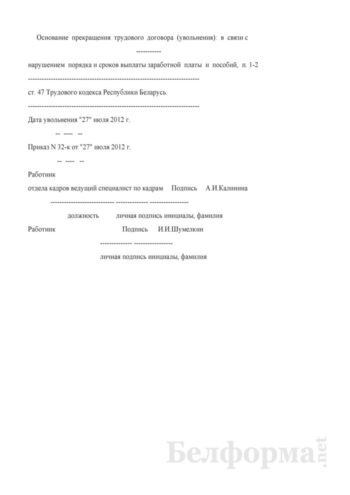 Запись об увольнении работника в соответствии с п. 1-2 ст. 47 ТК в личной карточке работника (Образец заполнения). Страница 1