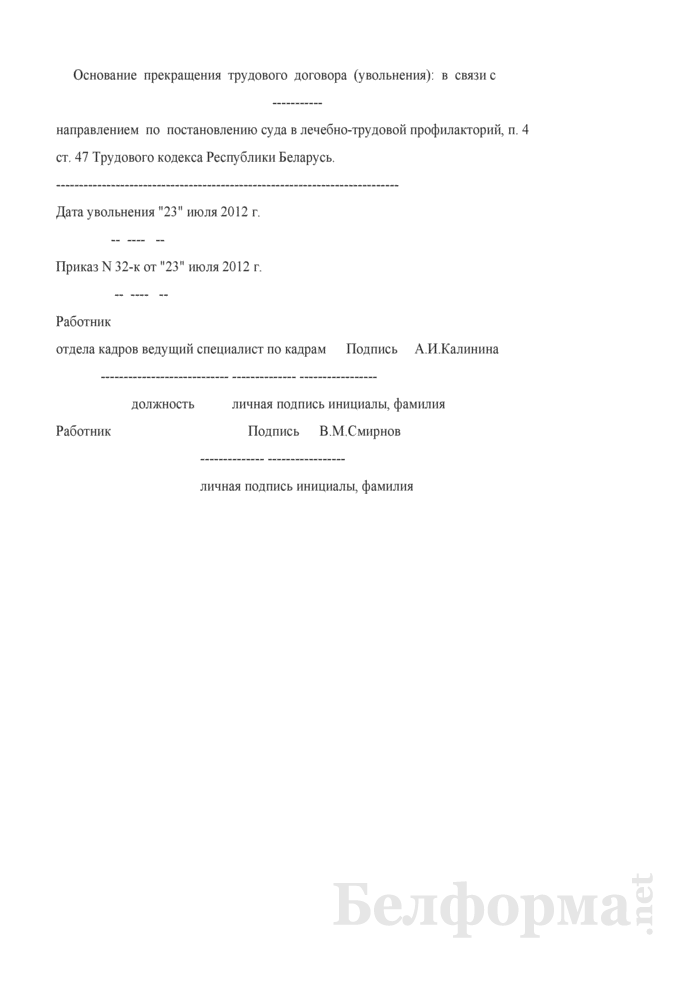 Запись об увольнении работника в соответствии с п. 4 ст. 47 ТК в личной карточке работника (Образец заполнения). Страница 1