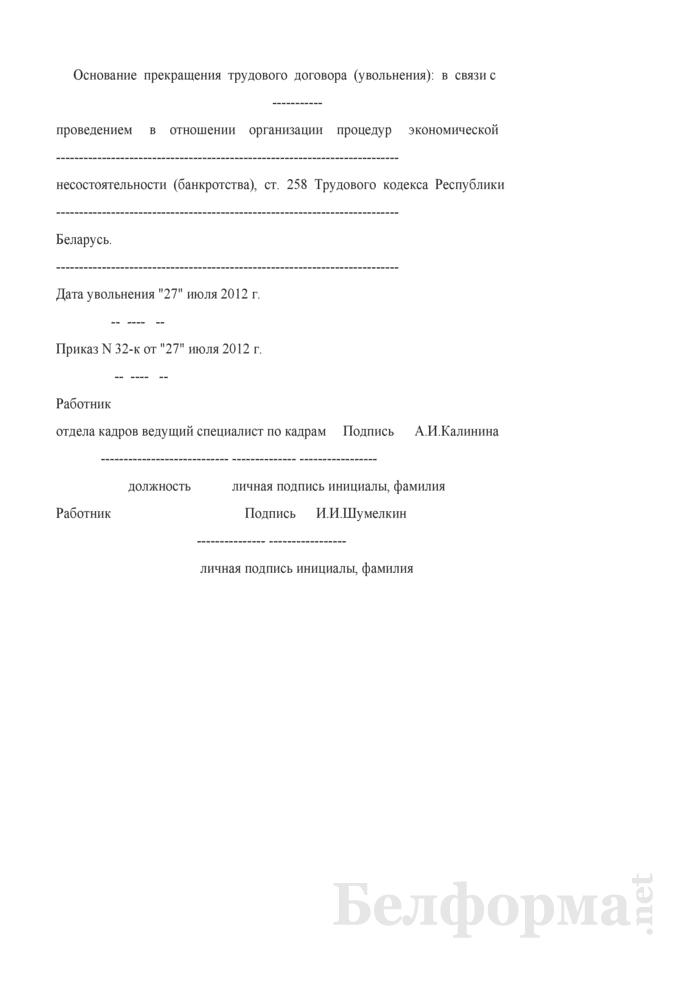 Запись об увольнении работника в соответствии со ст. 258 ТК в личной карточке работника (Образец заполнения). Страница 1