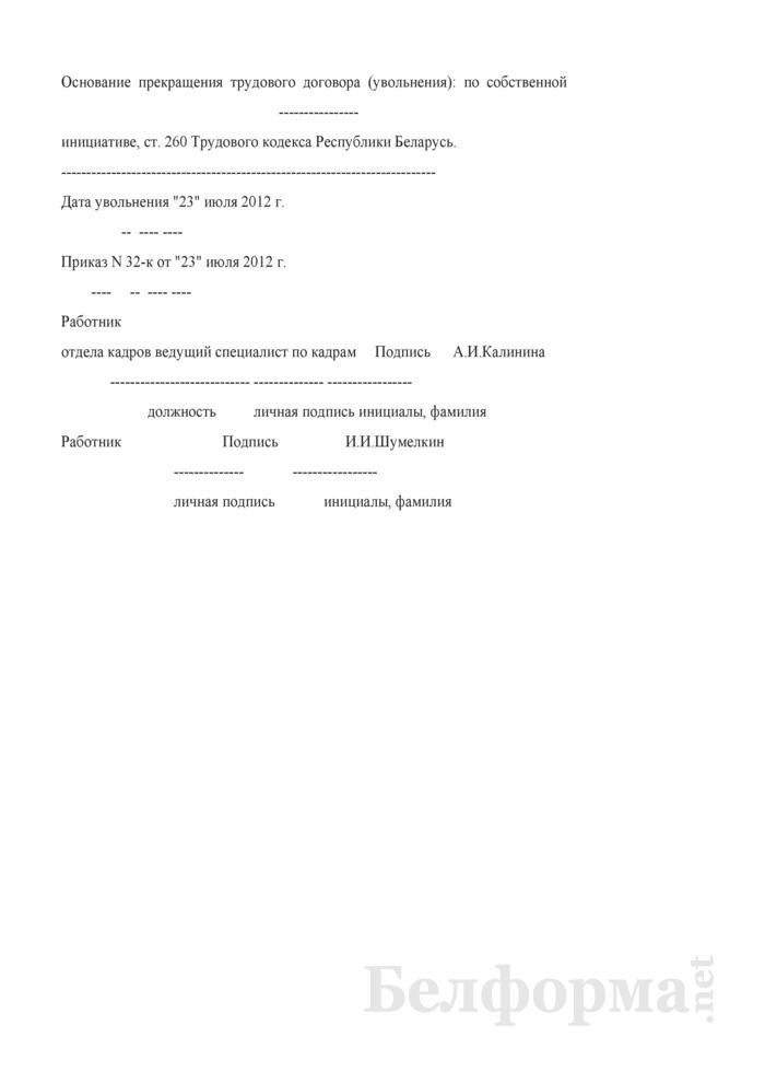 Запись об увольнении работника в соответствии со ст. 260 ТК в личной карточке работника (Образец заполнения). Страница 1