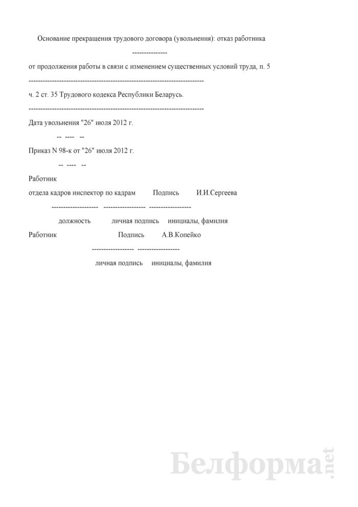 Запись об увольнении работника вследствие отказа от продолжения работы в связи с изменением существенных условий труда в личной карточке работника (Образец заполнения). Страница 1