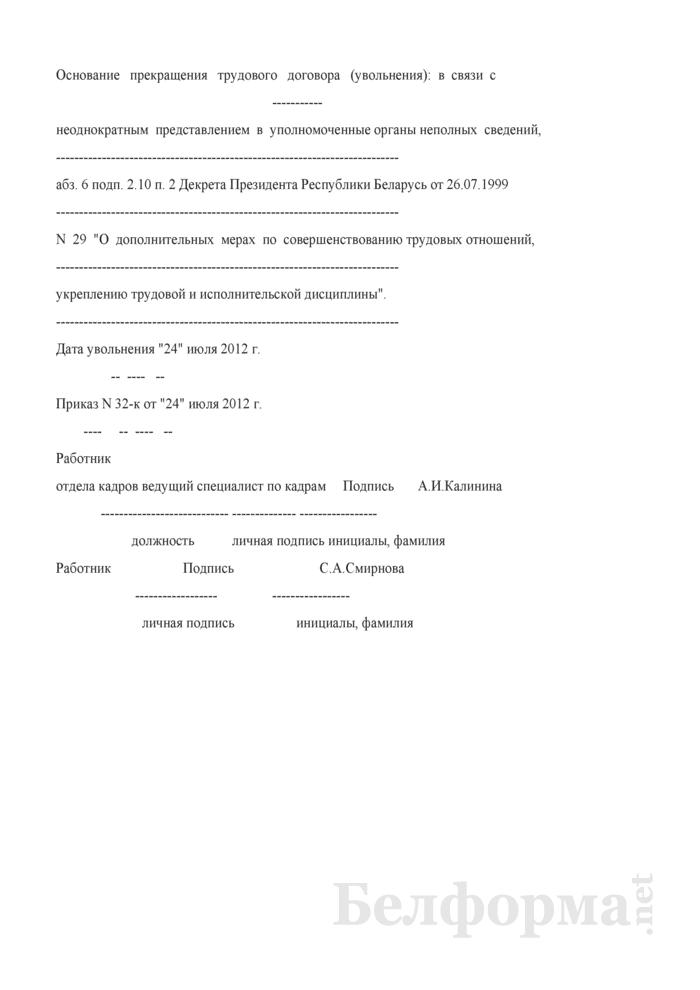 Запись об увольнении работника за неоднократное представление в уполномоченные органы неполных сведений в соответствии с абз. 6 подп. 2.10 п. 2 декрета № 29 в личной карточке работника (Образец заполнения). Страница 1