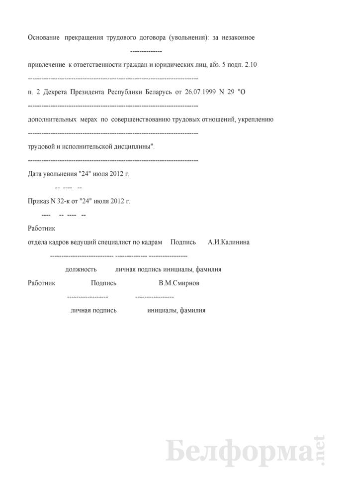 Запись об увольнении работника за незаконное привлечение к ответственности граждан и юридических лиц в соответствии с абз. 5 подп. 2.10 п. 2 декрета № 29 в личной карточке работника (Образец заполнения). Страница 1
