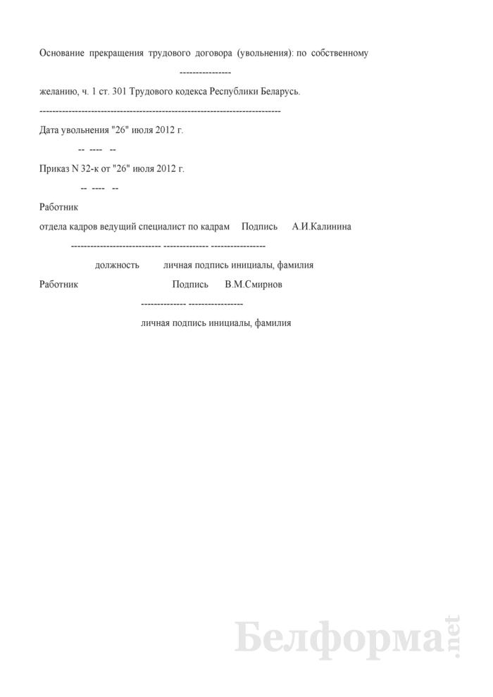 Запись об увольнении сезонного работника в соответствии с ч. 1 ст. 301 ТК в личной карточке работника (Образец заполнения). Страница 1
