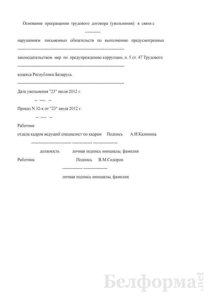 Запись об увольнении в связи с нарушением работником письменного обязательства по выполнению предусмотренных законодательством мер по предупреждению коррупции, п. 5 ст. 47 ТК, в личной карточке работника (Образец заполнения). Страница 1