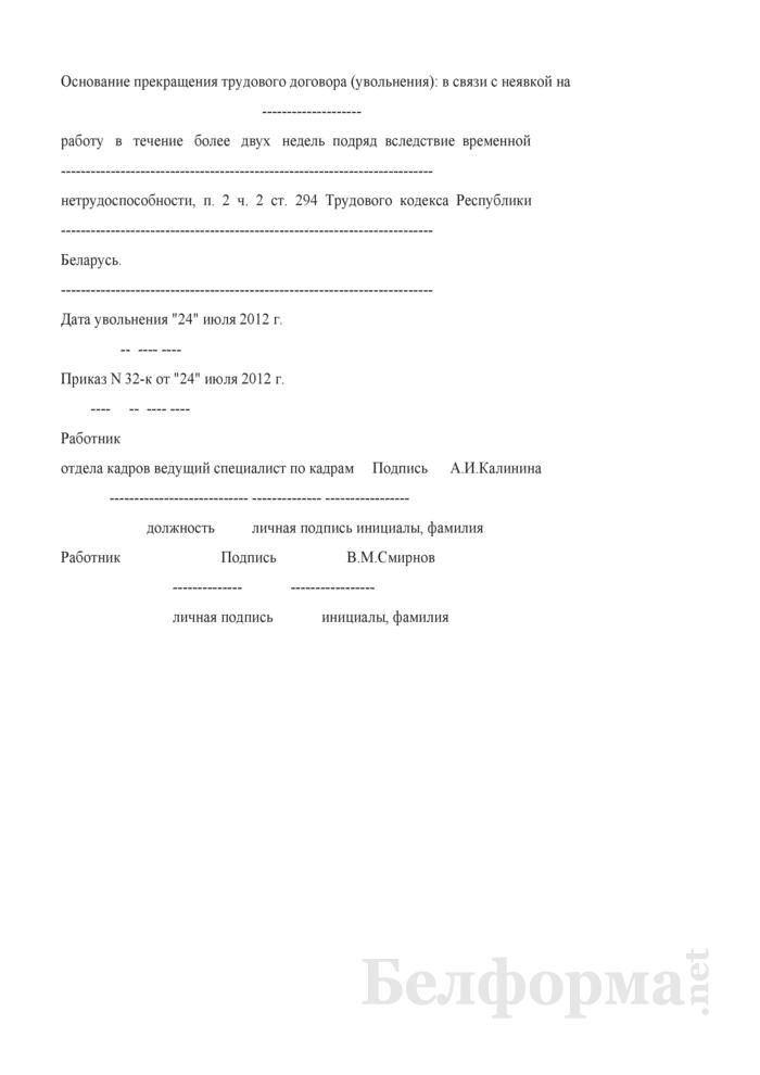 Запись об увольнении временного работника в соответствии с п. 2 ч. 2 ст. 294 ТК в личной карточке работника (Образец заполнения). Страница 1