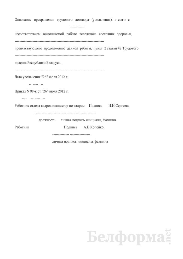 Запись в личной карточке об увольнении работника в связи с несоответствием выполняемой работе вследствие состояния здоровья, препятствующего продолжению данной работы (Образец заполнения). Страница 1