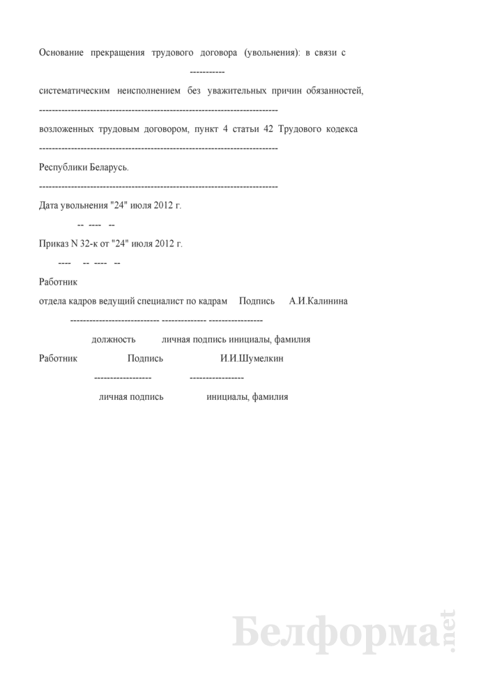 Запись в личной карточке об увольнении в связи с систематическим неисполнением без уважительных причин обязанностей, возложенных трудовым договором (Образец заполнения). Страница 1