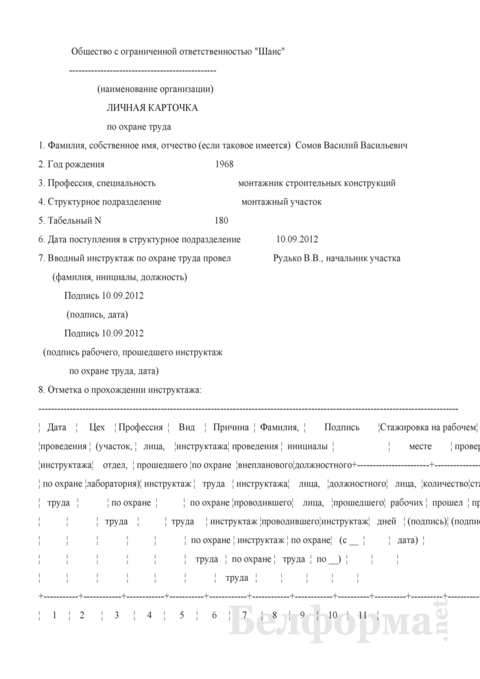Запись в личной карточке по охране труда (Образец заполнения). Страница 1