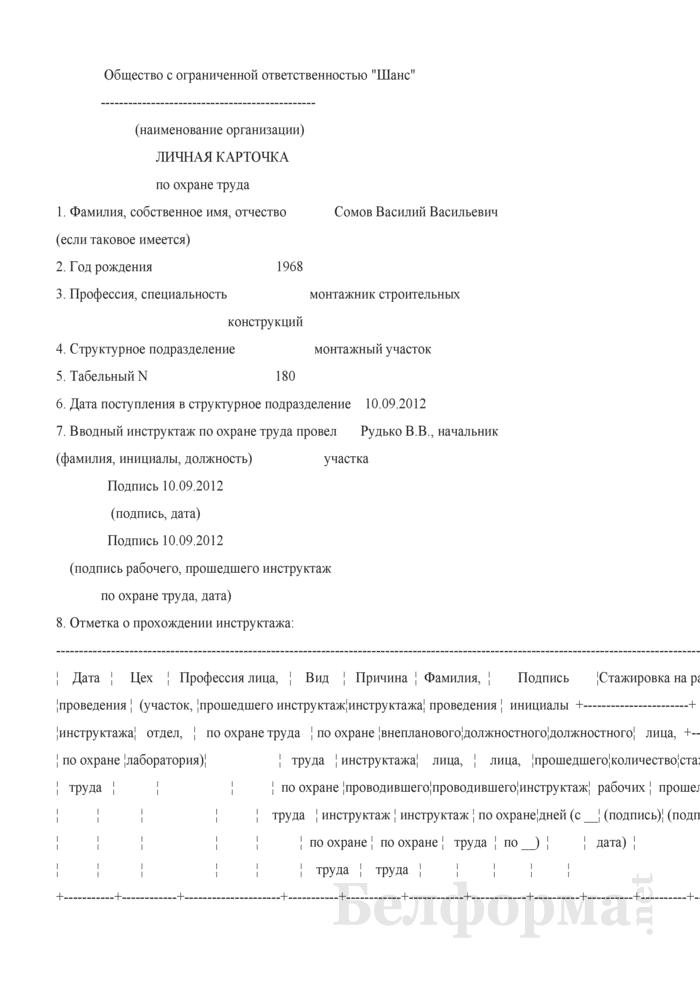Запись в личной карточке по охране труда при проведении повторного инструктажа (Образец заполнения). Страница 1