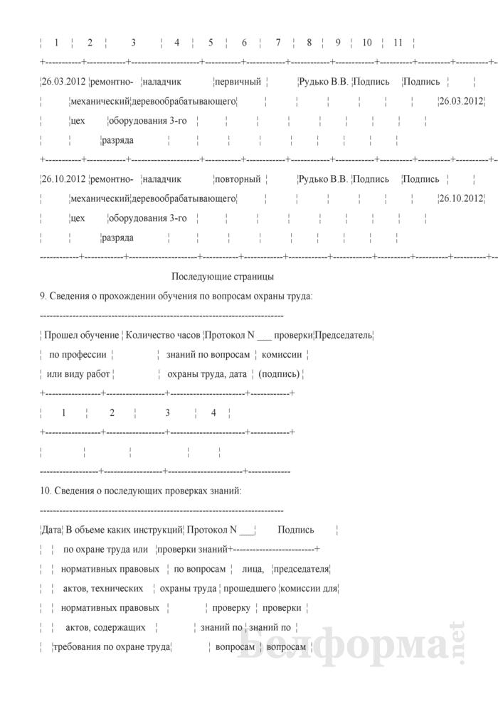 Запись в личной карточке по охране труда при проведении повторного инструктажа (Образец заполнения). Страница 2