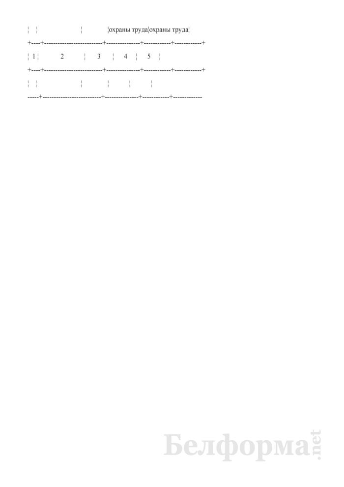Запись в личной карточке по охране труда при проведении повторного инструктажа (Образец заполнения). Страница 3