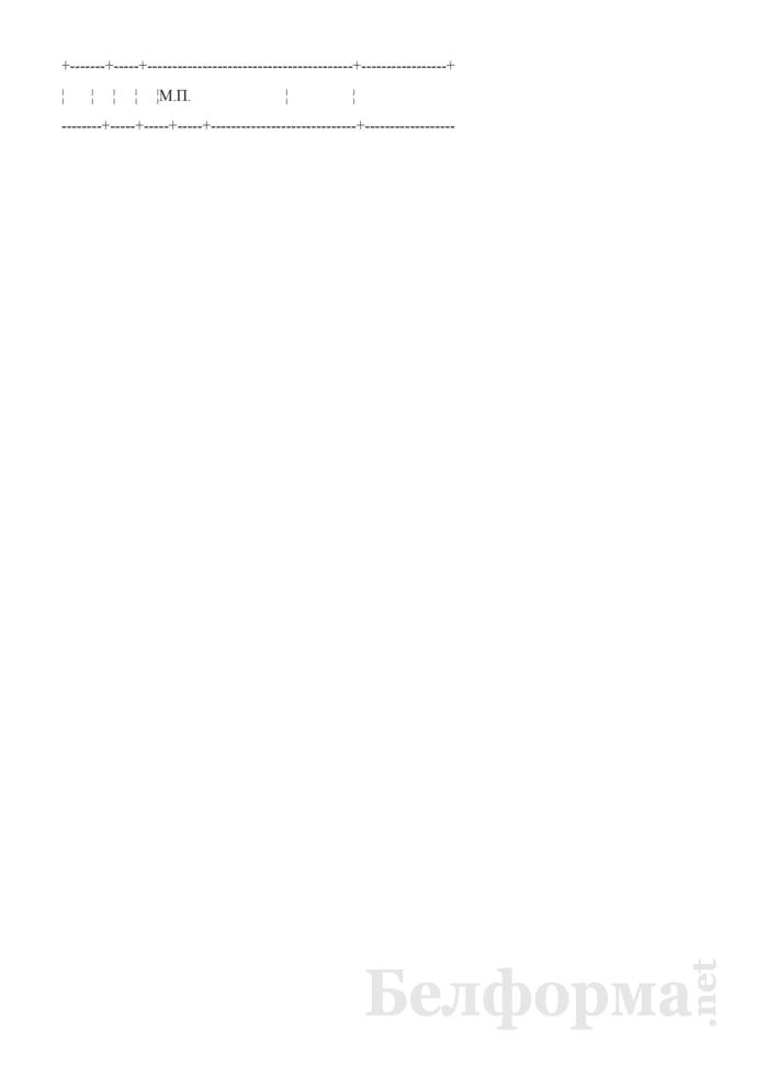 Запись в трудовой книжке о недействительности предыдущей записи о приеме на работу (Образец заполнения). Страница 2