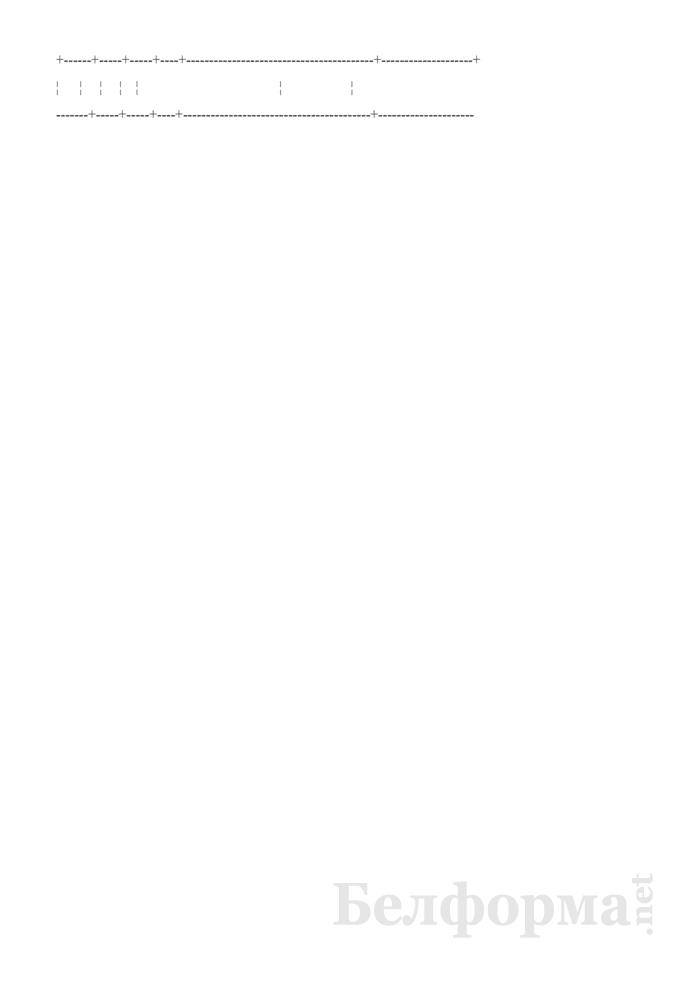 Запись в трудовой книжке о прекращении трудового договора с сезонным работником в связи с сокращением объема работ у нанимателя (Образец заполнения). Страница 2