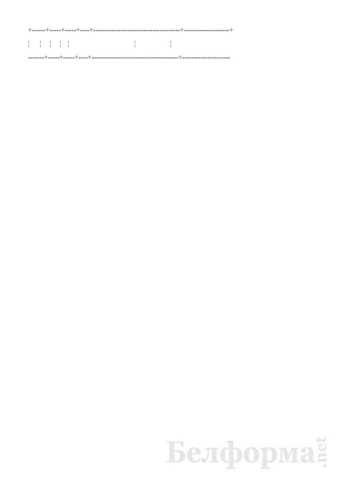 Запись в трудовой книжке о прекращении трудового договора в связи с ликвидацией организации (Образец заполнения). Страница 2