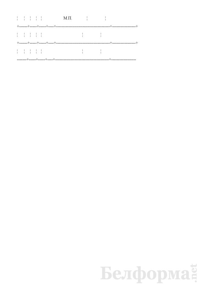 Запись в трудовой книжке о прекращении трудового договора в связи с направлением работника по постановлению суда в лечебно-трудовой профилакторий (Образец заполнения). Страница 2