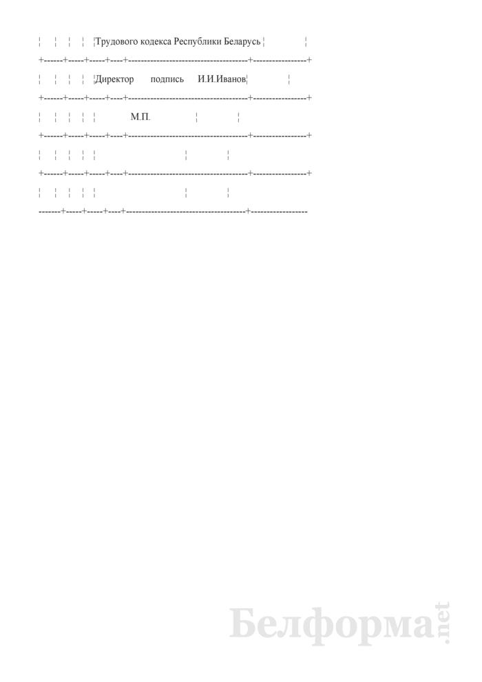 Запись в трудовой книжке о прекращении трудового договора в связи с несоответствием работника выполняемой работе вследствие недостаточной квалификации (Образец заполнения). Страница 2