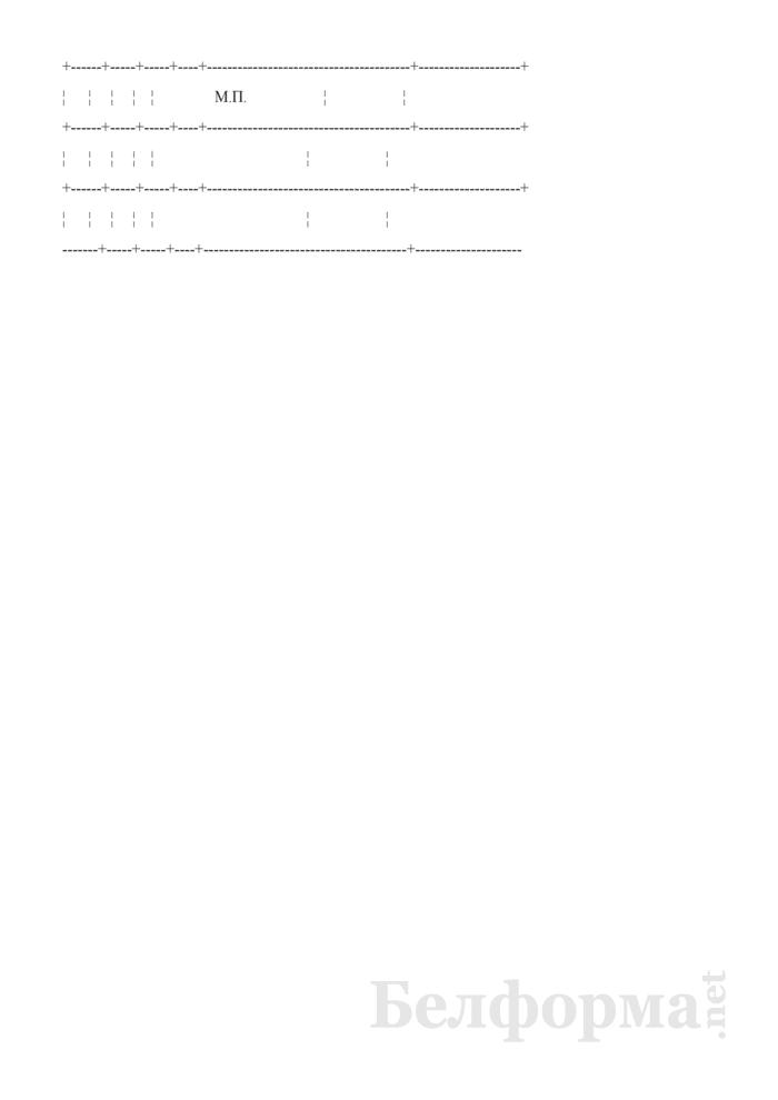 Запись в трудовой книжке о прекращении трудового договора в связи с неявкой на работу в течение более четырех месяцев подряд вследствие временной нетрудоспособности (Образец заполнения). Страница 2