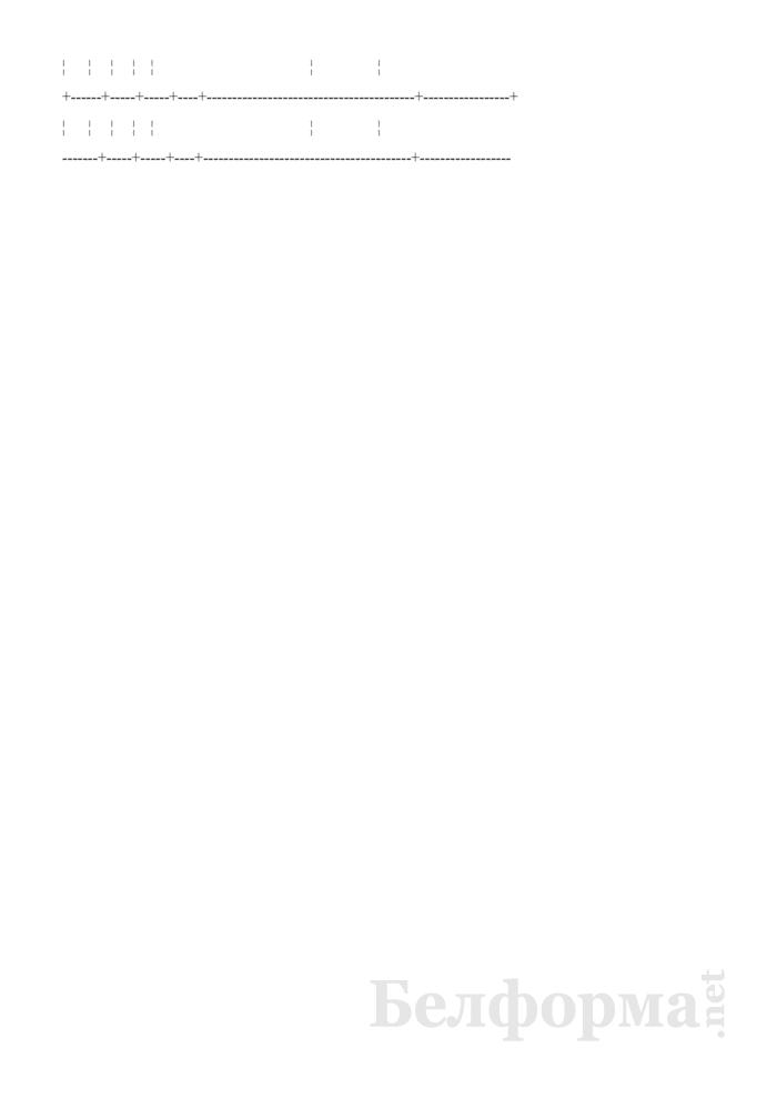 Запись в трудовой книжке о прекращении трудового договора в связи с сокращением численности работников (Образец заполнения). Страница 2