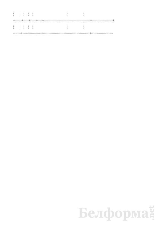 Запись в трудовой книжке о прекращении трудового договора, заключенного на неопределенный срок, по желанию работника (Образец заполнения). Страница 2