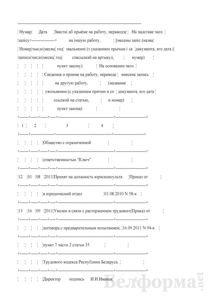 Запись в трудовой книжке о расторжении трудового договора с предварительным испытанием (со ссылкой на п. 7 ч. 2 ст. 35 ТК) (Образец заполнения). Страница 1