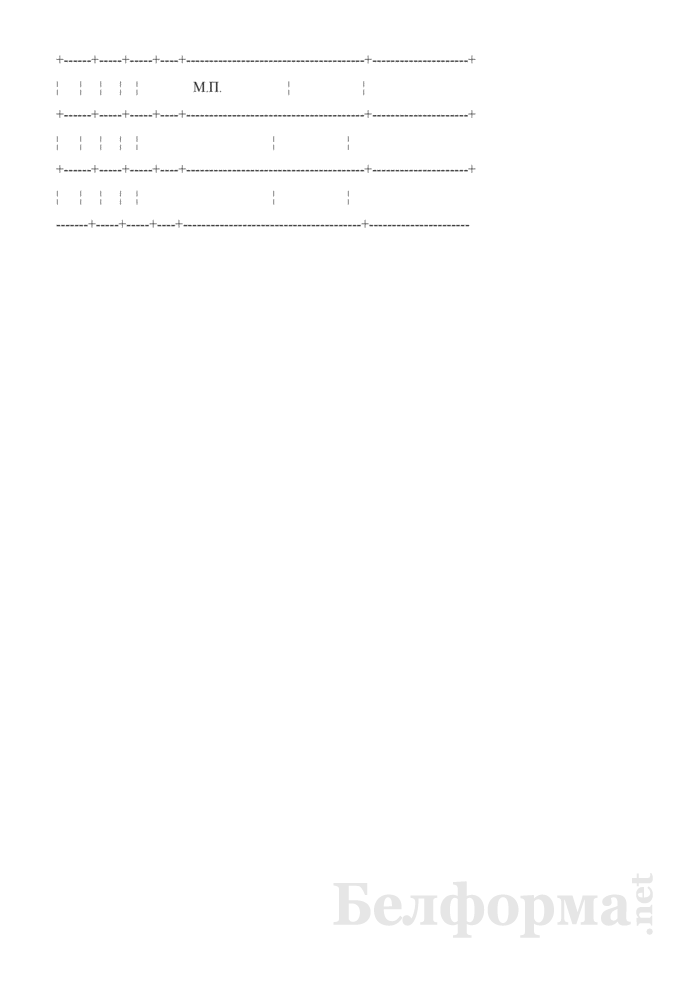Запись в трудовой книжке о расторжении трудового договора с предварительным испытанием (со ссылкой на п. 7 ч. 2 ст. 35 ТК) (Образец заполнения). Страница 2