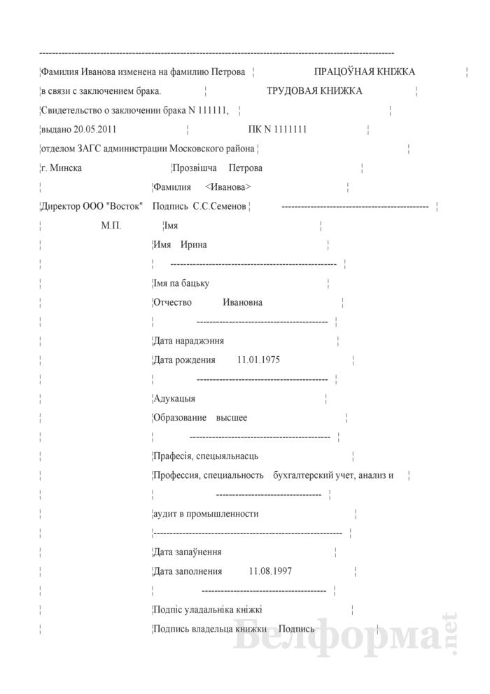 Запись в трудовой книжке об изменении фамилии работника (Образец заполнения). Страница 1